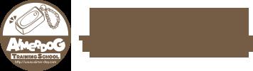 埼玉県越谷市の犬のしつけ教室・犬の幼稚園【エメドッグトレーニングスクール】